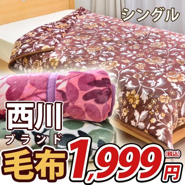 西川ブランド ふんわりあたたか毛布 シングルサイ...