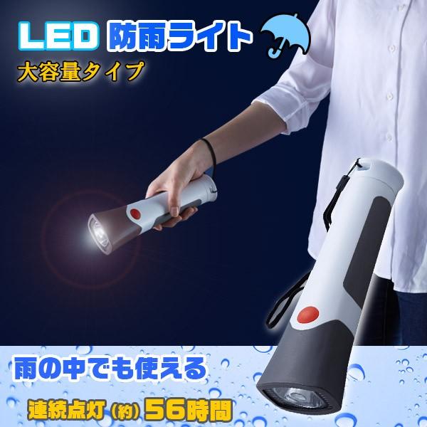 懐中電灯 LED/ 単1形 LED防雨ライト AHL-1207 [A...