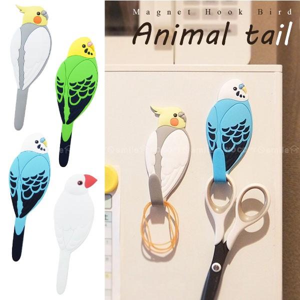 鳥 グッズ /MAGNET HOOK Animal tail マグネット...