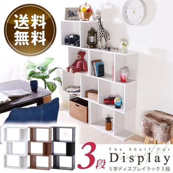 S型ディスプレイラック 3段【送料無料】[FB]