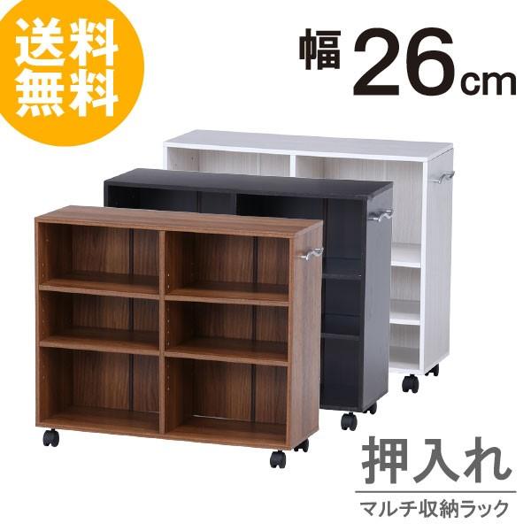 NEW 押入れマルチ収納ラック 26cm幅 FF-7526【送...