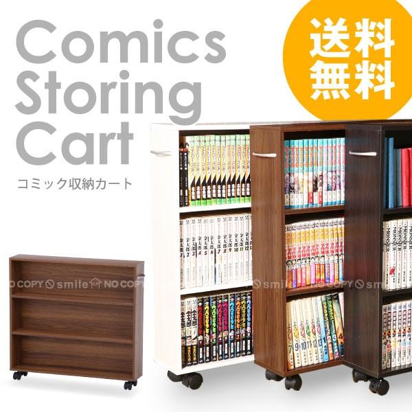 NEW コミック収納カート HG-05【送料無料】[FB]