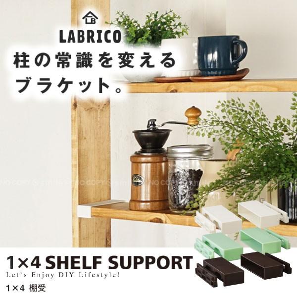 ラブリコ /LABRICO ラブリコ 1×4棚受【3個までネ...
