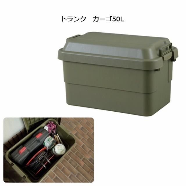 東谷 あづまや 収納用品 トランク カーゴ50L TC-...