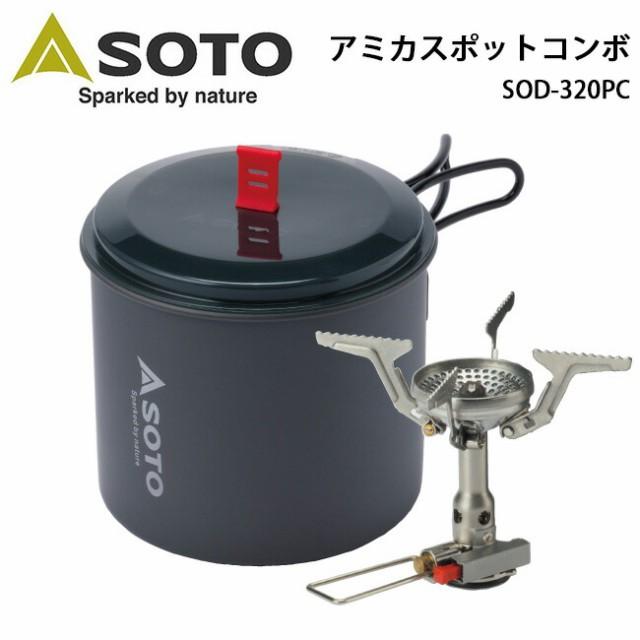 SOTO/ソト アミカスポットコンボ  SOD-320PC【BBQ...