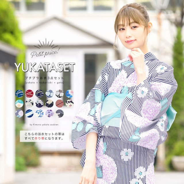 【即納】[選べる20種類★浴衣+帯+下駄のお得な3...