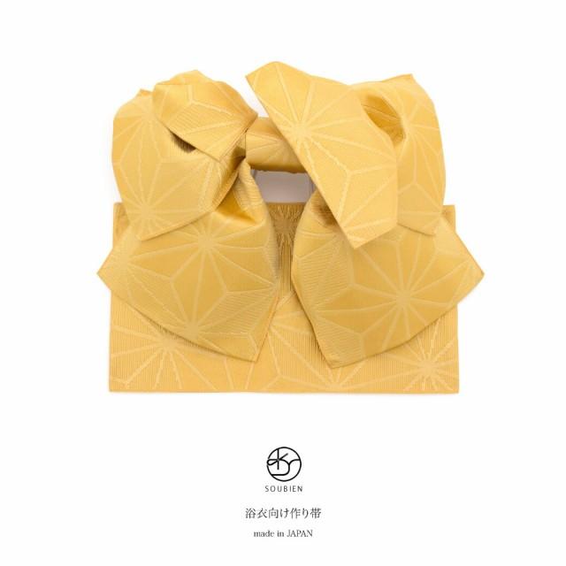 【初心者さんも簡単着付け☆浴衣向け作り帯】黄色...