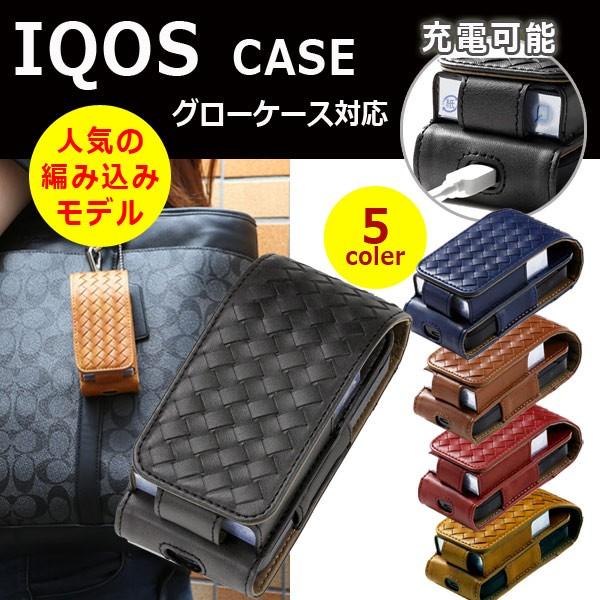 アイコス ケース IQOS2.4Plus 編み込み レザーケ...
