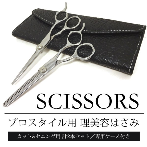【2本セット】美容師 ステンレスバサミ 2P 専用ケ...