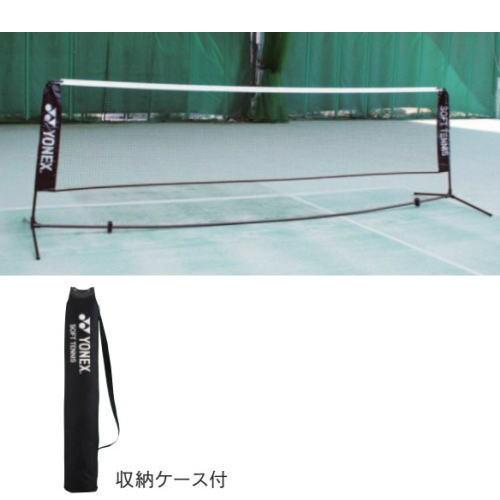 YONEX ヨネックス 軟式テニス ソフトテニス練習用...