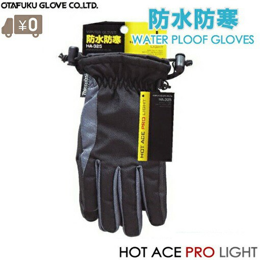 おたふく 手袋 防寒 防水 ホットエース HA-325 [...