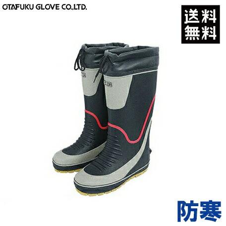 おたふく手袋 防寒 長靴 カラー ブーツ JW-745 グ...