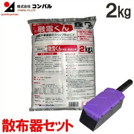 コンパル 凍結防止剤 融雪剤 2kg 融雪くん 散布器...
