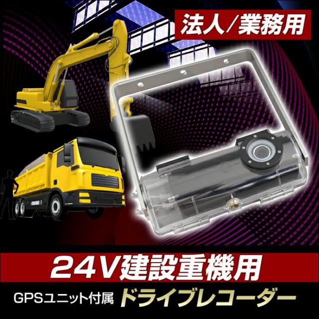 (法人/業務用)業務用ドライブレコーダー(24V ...