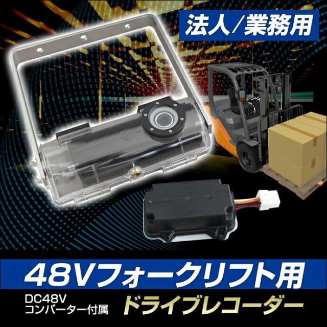 (法人/業務用)業務用ドライブレコーダー(48V ...