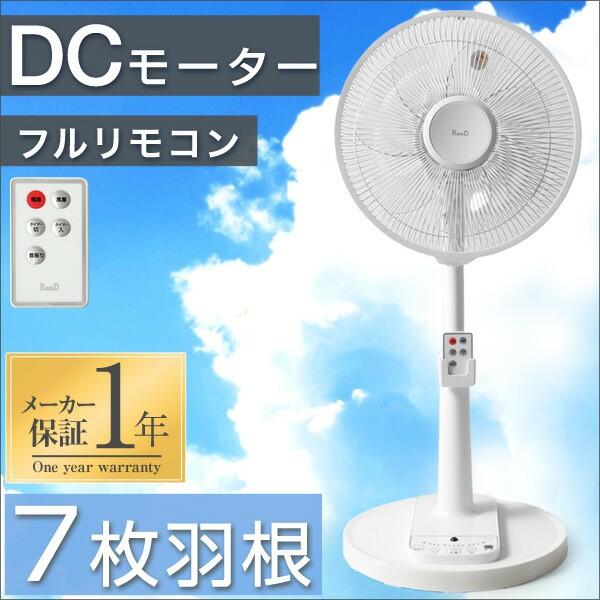 【送料無料】7枚羽根 静音 DCモーター 扇風機 リ...