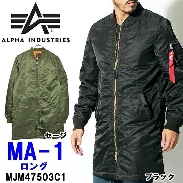アルファ MA-1 ロング 米国(US)基準サイズ 男性用...