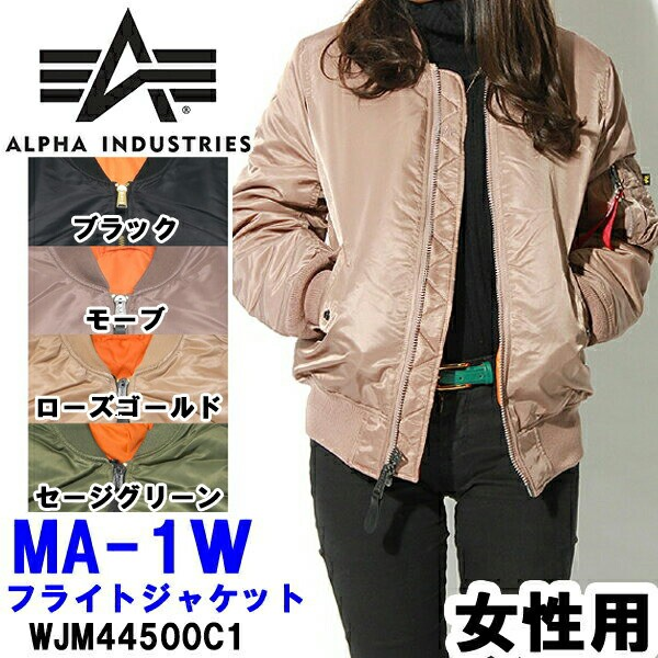 アルファ MA-1 W フライトジャケット 米国(US)基...