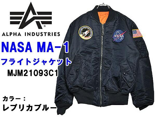 アルファ ナサ MA-1 フライト ジャケット 米国(US...