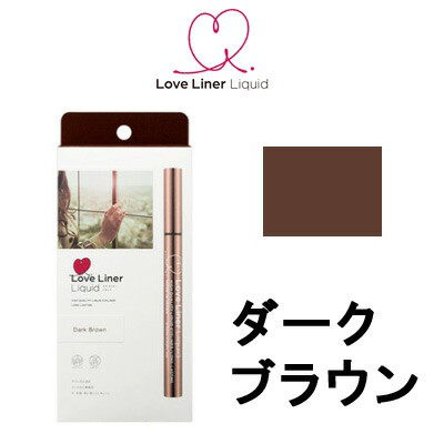 【定形外送料無料】ラブ・ライナーリキッド 【 ダ...