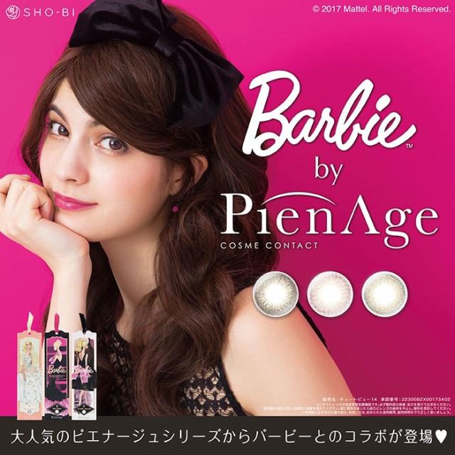 【送料無料】PienAge カラコン [バービー by ピエ...