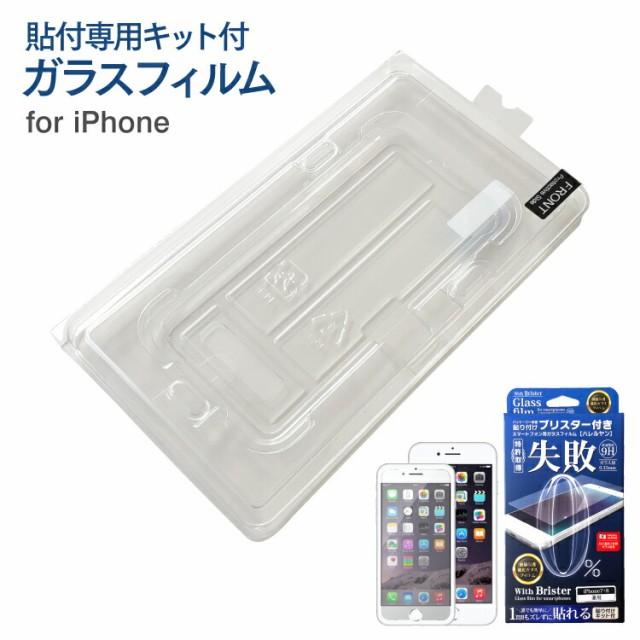 ガラスフィルム 保護フィルム iPhone8 iPhone7 iP...