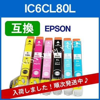 【メール便送料無料】IC80系 新品互換インクカー...