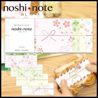 【メール便可能】ササガワ noshi・note(のしノー...