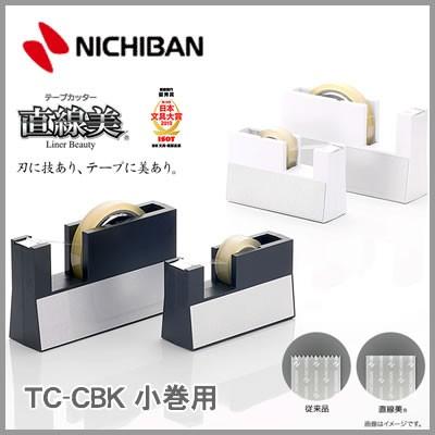 ニチバン テープカッター直線美<小巻用> TC-CBK...