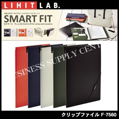 リヒトラブ SMART FIT クリップファイル F-7560 (...