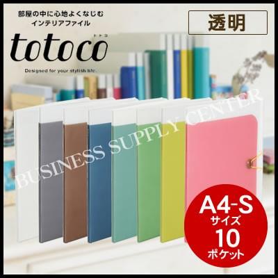 プラス インテリアファイル totoco(トトコ) クリ...