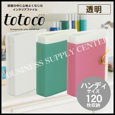 プラス インテリアファイル totoco(トトコ) ポス...