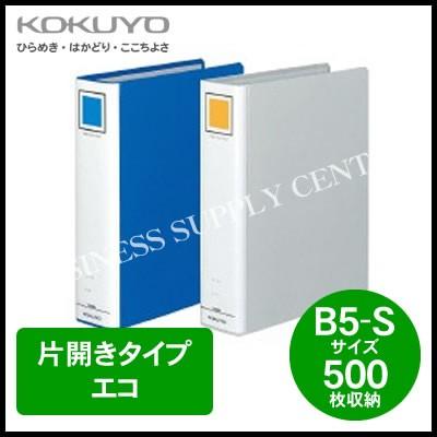 コクヨ チューブファイル エコ<B5縦/500枚収納>...
