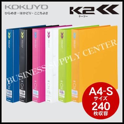 コクヨ リングファイル<K2><A4縦/2穴/240枚収...