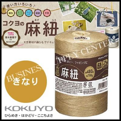 コクヨ KOKUYO  麻紐(ホビー向け)チーズ巻き<き...