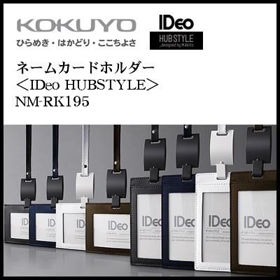 コクヨ ネームカードホルダー<IDeo HUBSTYLE> N...