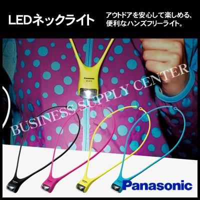パナソニック LEDネックライト<全4色> BF-AF10P...