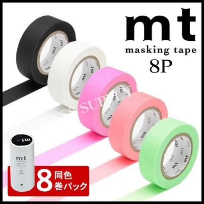 カモ井 マスキングテープ mt basic color 8P(単色...