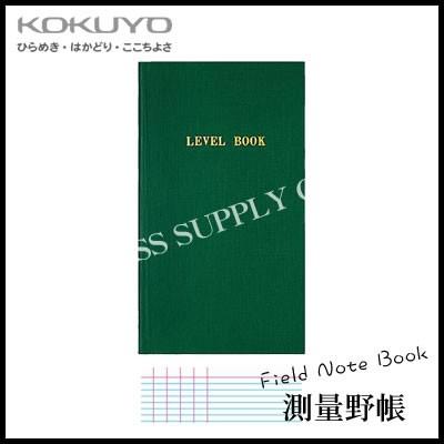 【メール便対応】コクヨ KOKUYO  測量野帳(レベル...