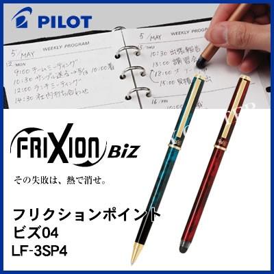 【メール便送料無料】PILOT パイロット フリクシ...