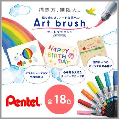 【メール便可能】ぺんてる 毛筆タイプのカラー筆...