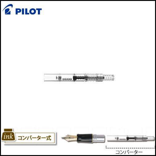 パイロットPILOT CON-40 コンバーター(回転式)