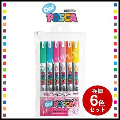 【メール便可能】三菱鉛筆 Do!POSCA(ドゥ!ポス...