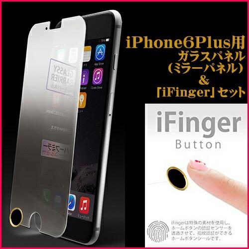 【メール便可能】iPhone6Plus用 ガラスパネル(ミ...