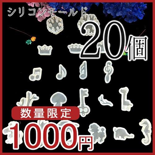 (sale142) 【大特価品】20個セット シリコンモー...