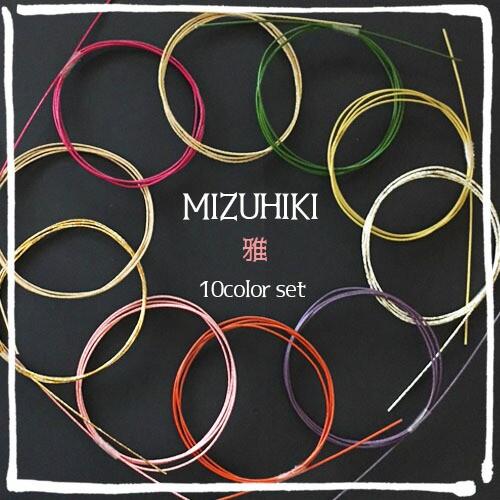 (sale151) 紐が織りなす和の伝統  水引10色カラー...
