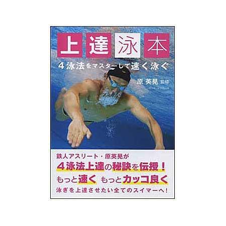 ベースボールマガジン社(BBM)上達泳本 4泳法をマ...