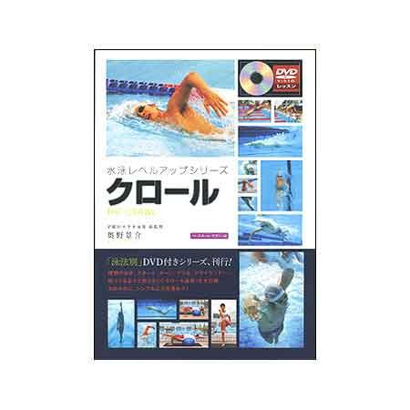 ベースボールマガジン社(BBM)[水泳レベルアップ...