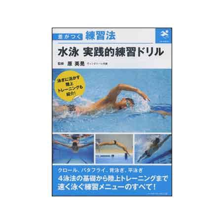 ベースボールマガジン社(BBM)差がつく練習法 水泳...