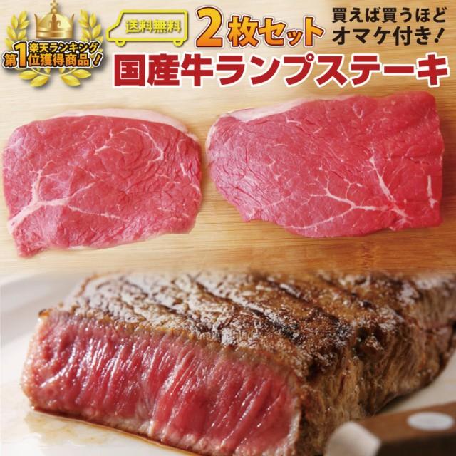 送料無料!国産牛ランプステーキ150g×2枚【2セ...